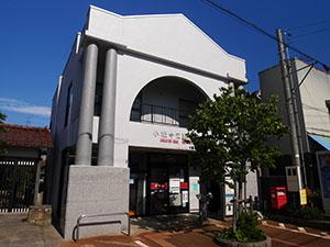 小松今江郵便局