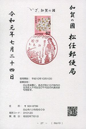 松任郵便局