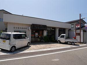 松任宮永郵便局