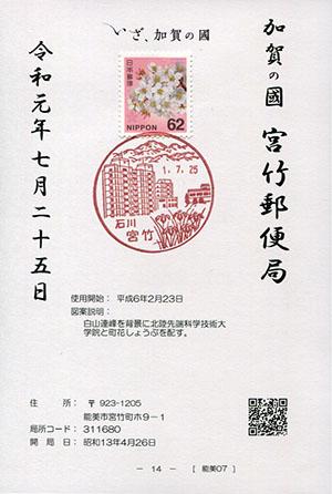 宮竹郵便局