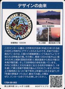 新潟県村上市(村上地区)