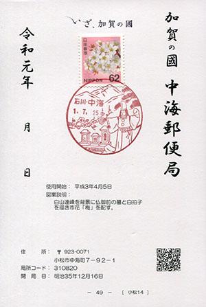 中海郵便局