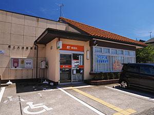 根上大浜郵便局