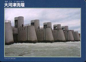 大河津洗堰