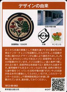 滋賀県栗東市