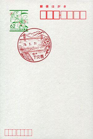 下穴馬郵便局