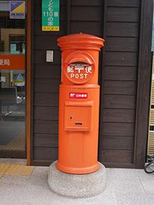 白峰郵便局