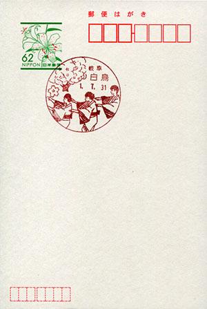 白鳥郵便局