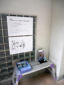 胎内川ダム