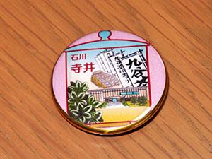 寺井郵便局