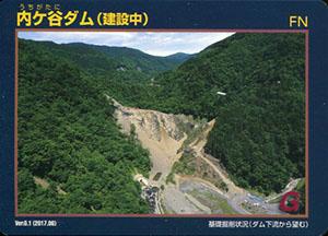 内ヶ谷ダム