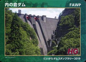 内の倉ダム