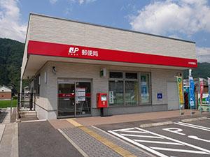 大和郵便局