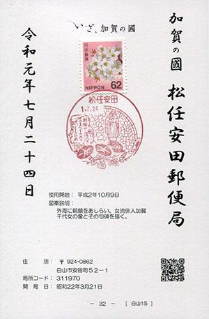 松任安田郵便局