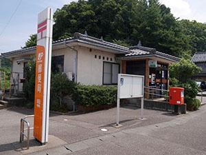 英田郵便局
