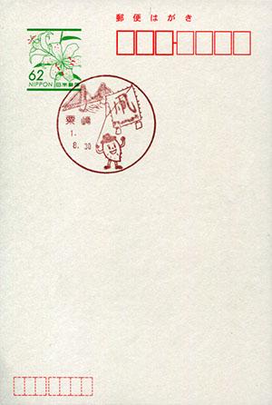 粟崎郵便局