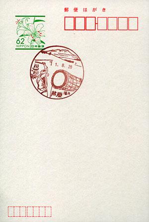 芦原郵便局