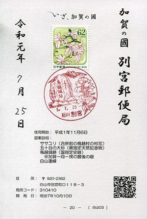別宮郵便局