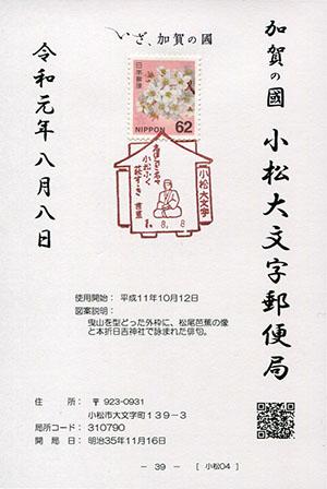 小松大文字郵便局