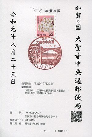 大聖寺中央通郵便局