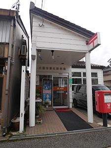 大聖寺菅生郵便局