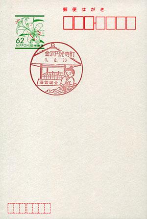 金沢円光寺町郵便局
