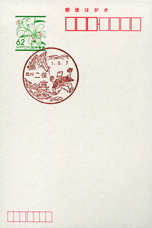 二俣郵便局