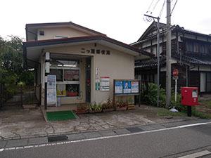 二ツ屋郵便局