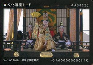 早瀬子供歌舞伎