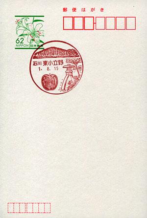 東小立野郵便局