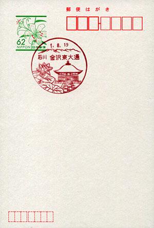 金沢東大通郵便局