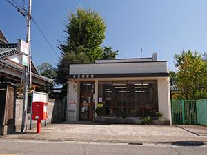 本荘郵便局