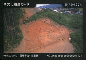 芳春寺山中世墓群