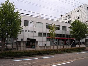 加賀郵便局