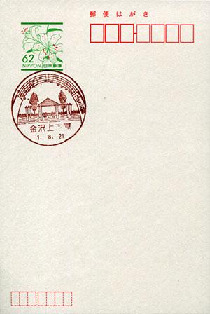 金沢上荒屋郵便局