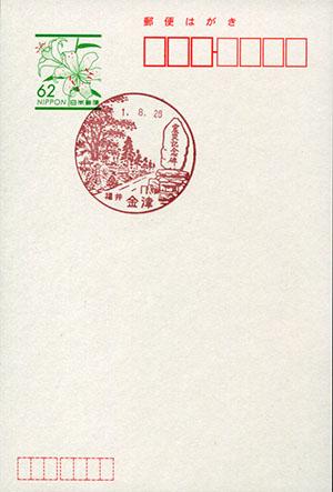 金津郵便局