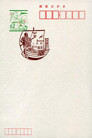 金石郵便局