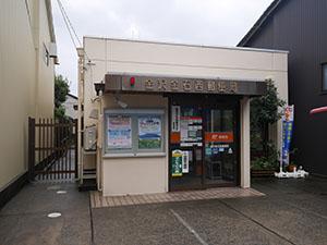 金沢金石西郵便局
