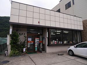 塚谷郵便局
