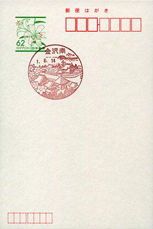 金沢南郵便局