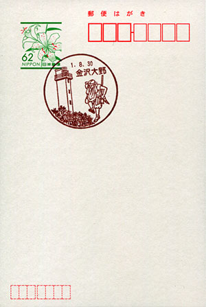 金沢大野郵便局