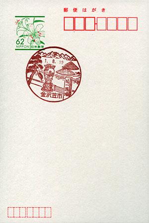 金沢笠市郵便局