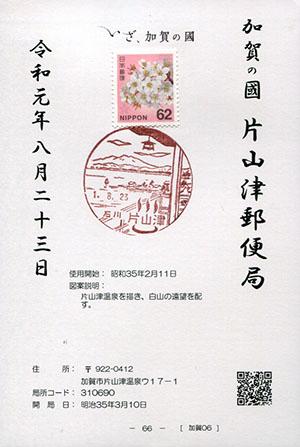 片山津郵便局