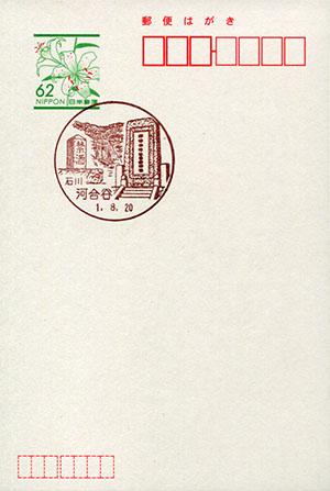 河合谷郵便局