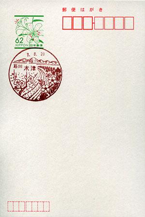 木津郵便局