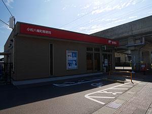 小松八幡町郵便局
