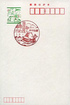 倶利伽羅郵便局