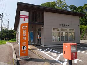 三谷郵便局