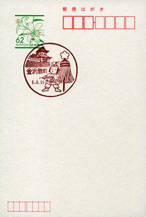 金沢扇町郵便局