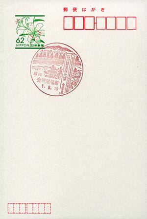 金沢尾張町郵便局